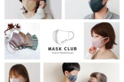 マスク専門店「マスククラブ」横浜駅に初のポップアップストア展開!