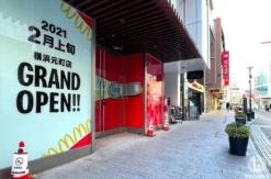 マクドナルド横浜元町店が横浜元町ショッピングストリートに2021年2月オープン予定!
