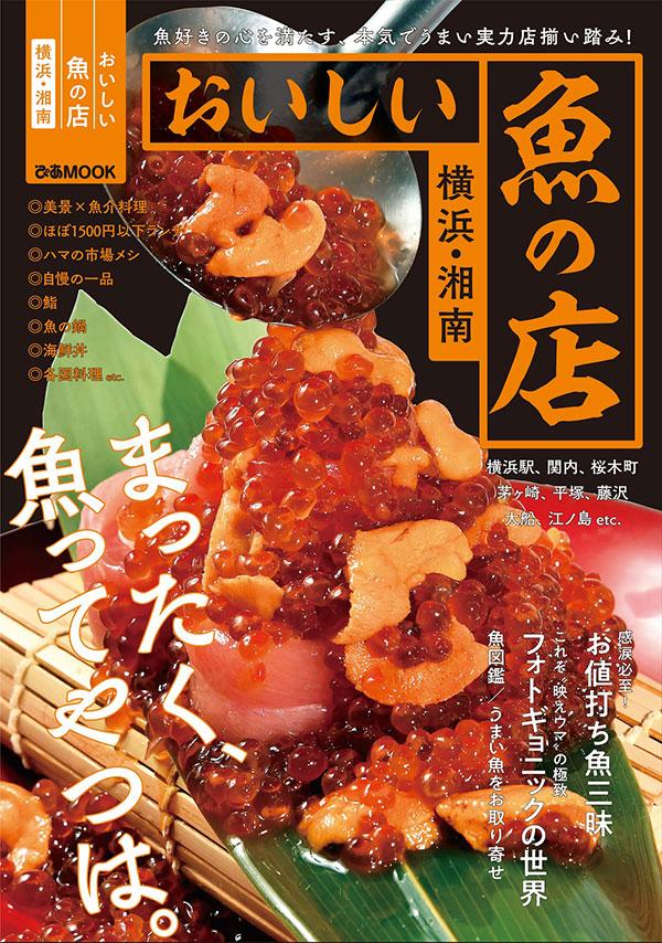 ぴあ「おいしい魚の店 横浜・湘南」発売!ハマの市場メシからお取り寄せ、フォトギョニックまで
