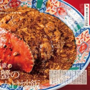ぴあ「おいしい魚の店 横浜・湘南」発売!ハマの市場メシ・お取り寄せ・フォトギョニック