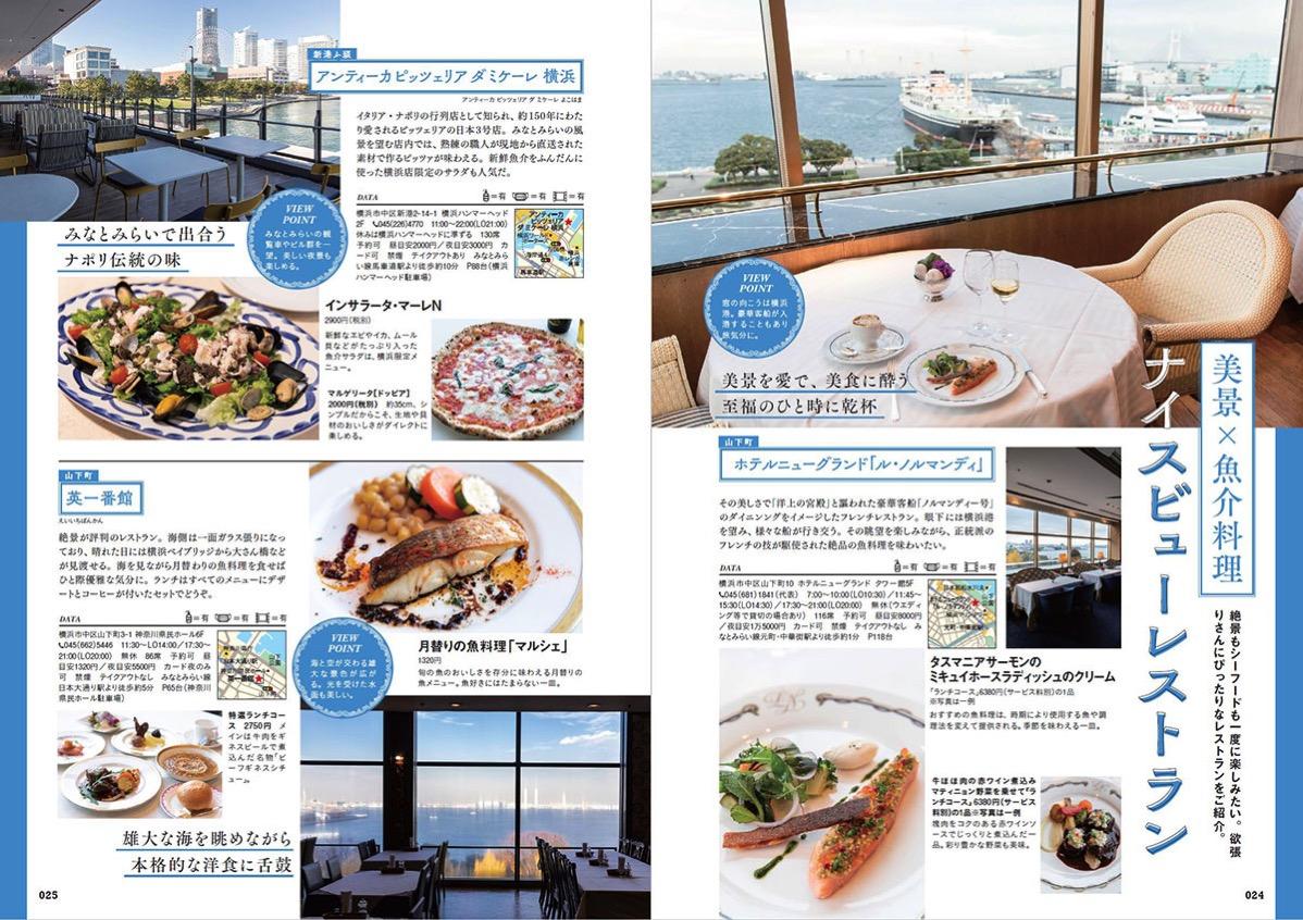 美景×魚介料理 ナイスビューレストラン