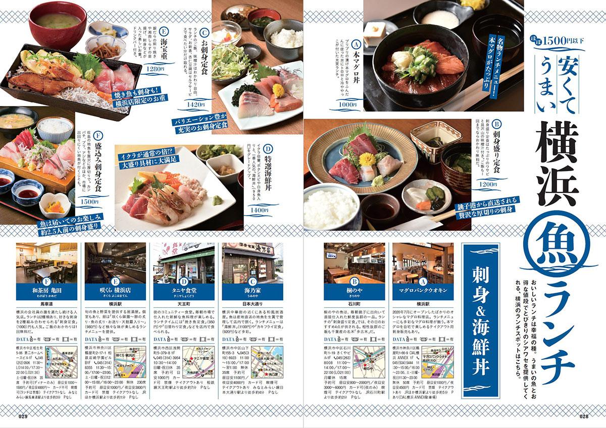 安くてうまい横浜魚ランチ