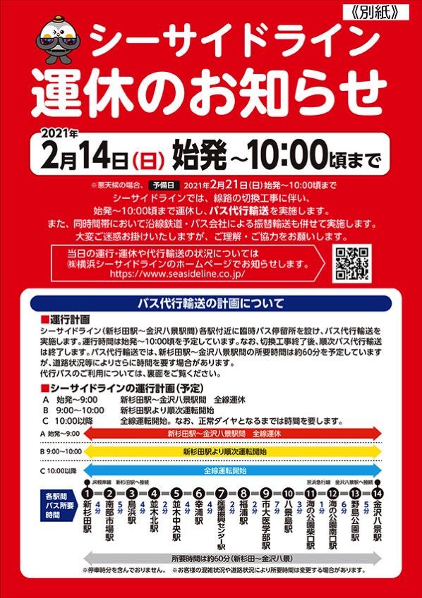 金沢シーサイドライン、2021年2月14日始発から午前10時頃まで運休