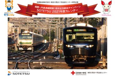 相鉄と赤十字連携して「相鉄・JR直通線開業1周年記念献血キャンペーン」実施!