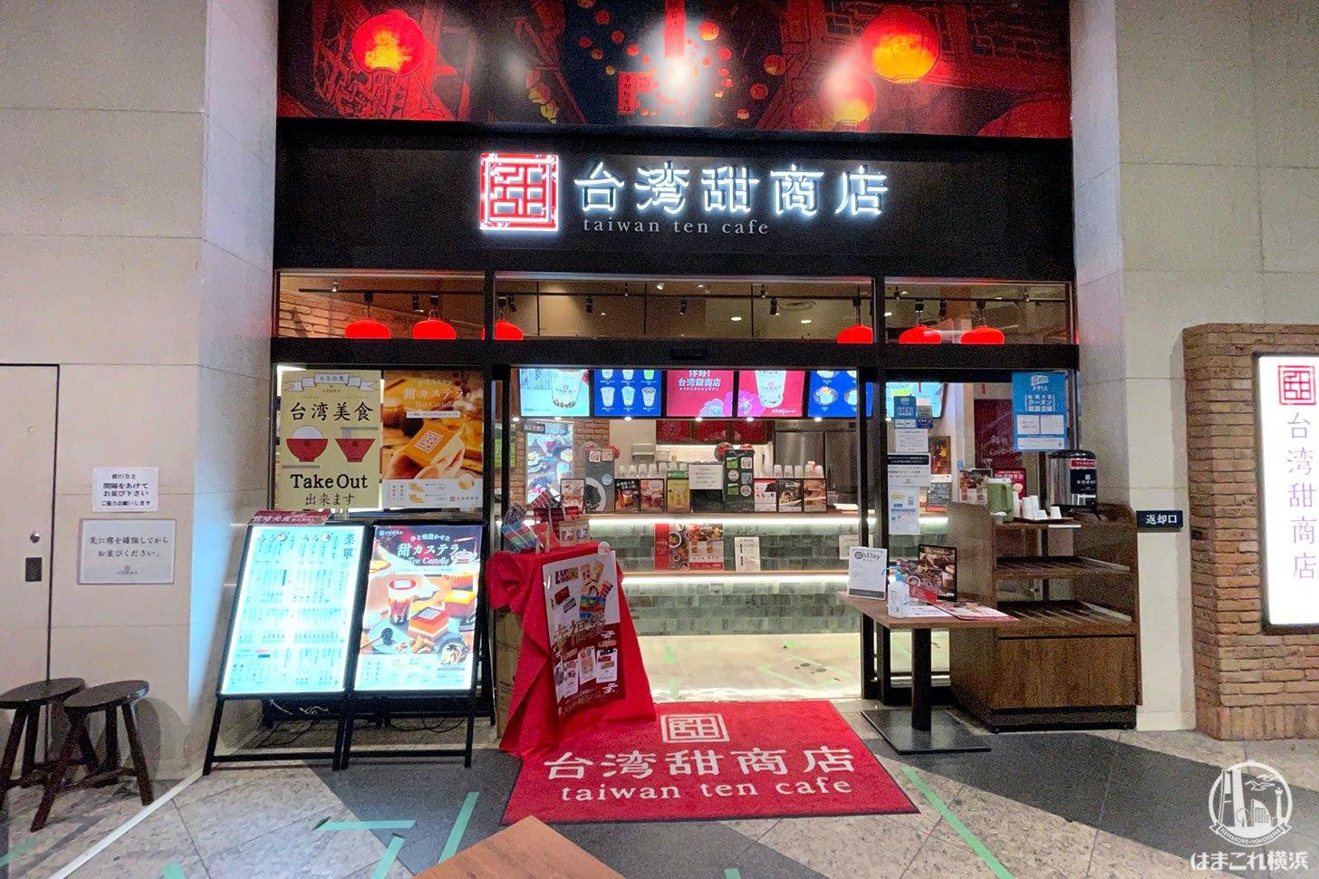 台湾甜商店 横浜みなとみらい店 外観