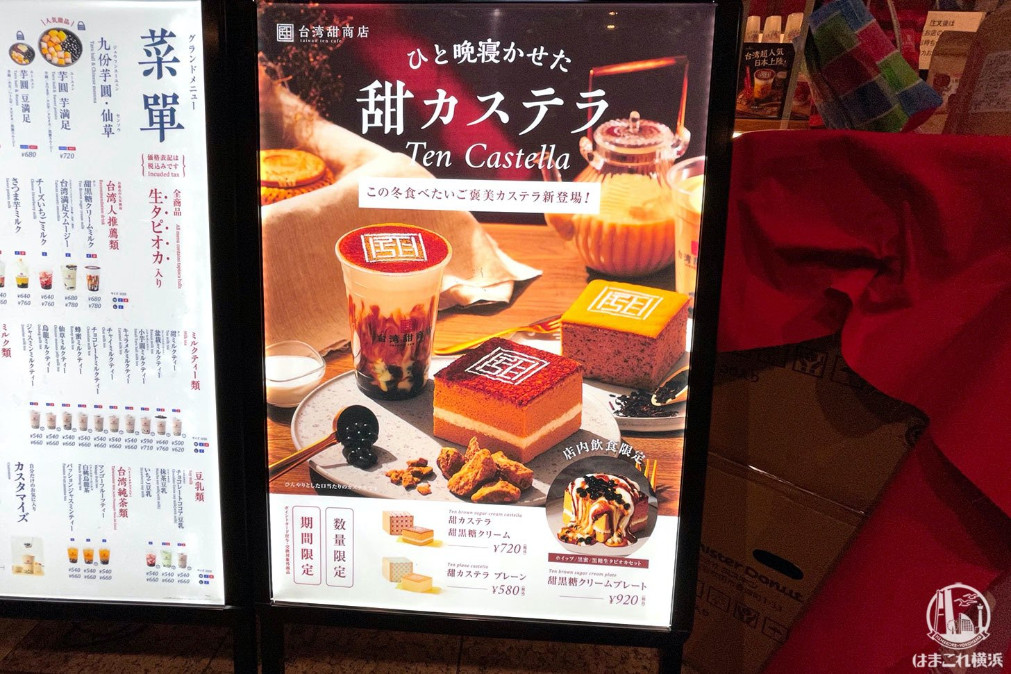 台湾甜商店 横浜みなとみらい店 メニュー