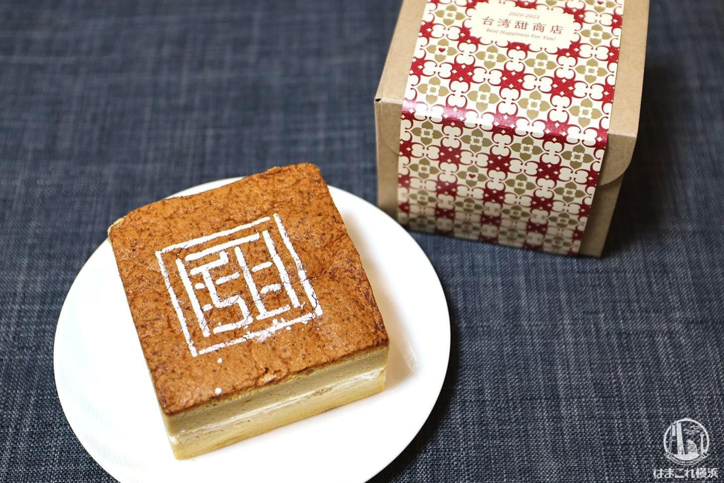 台湾カステラ(黒糖クリーム)