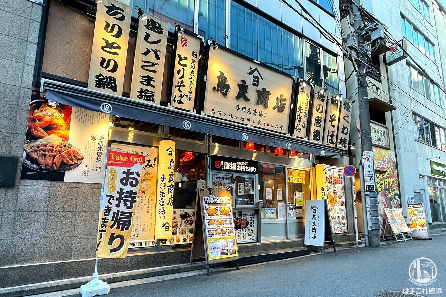 鳥良商店 横浜西口南幸店