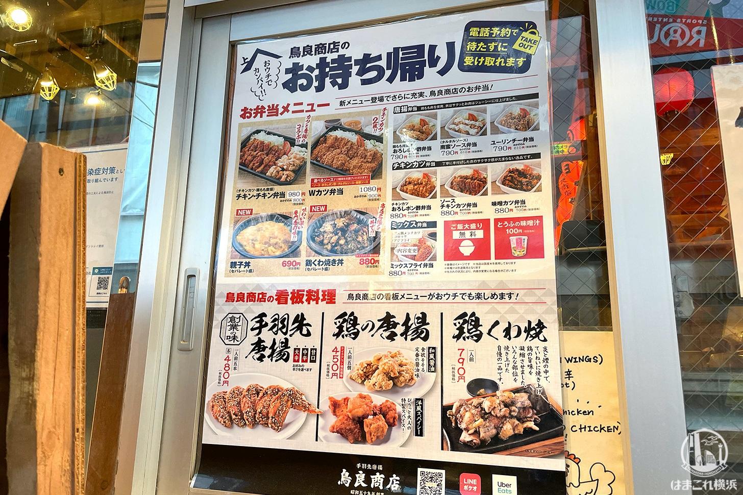 鳥良商店 横浜西口南幸店 持ち帰りメニュー