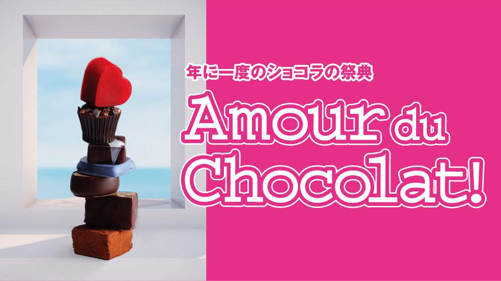 2021年 横浜高島屋のバレンタイン「アムール・デュ・ショコラ」に約100ブランド集結!