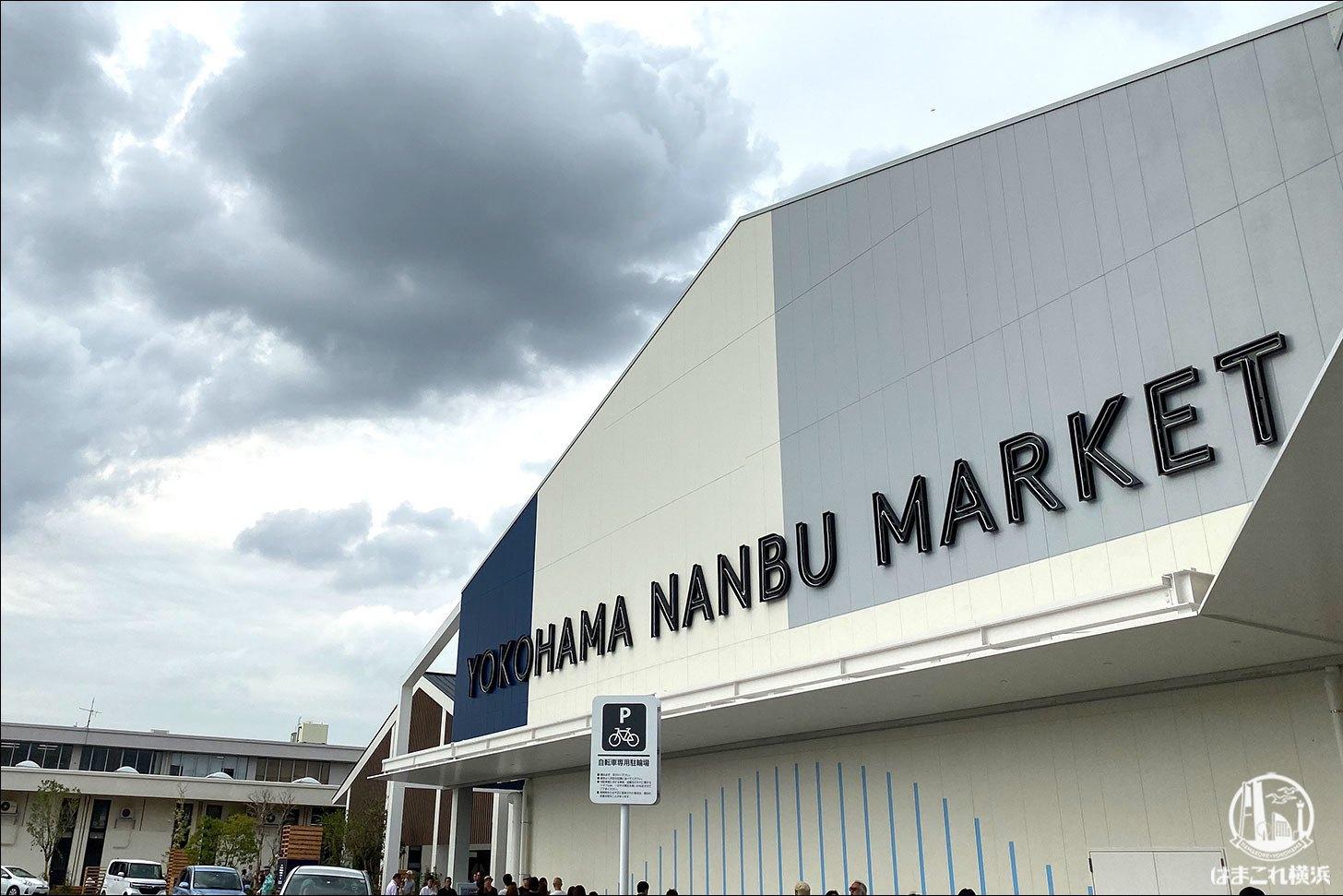 ブランチ横浜南部市場