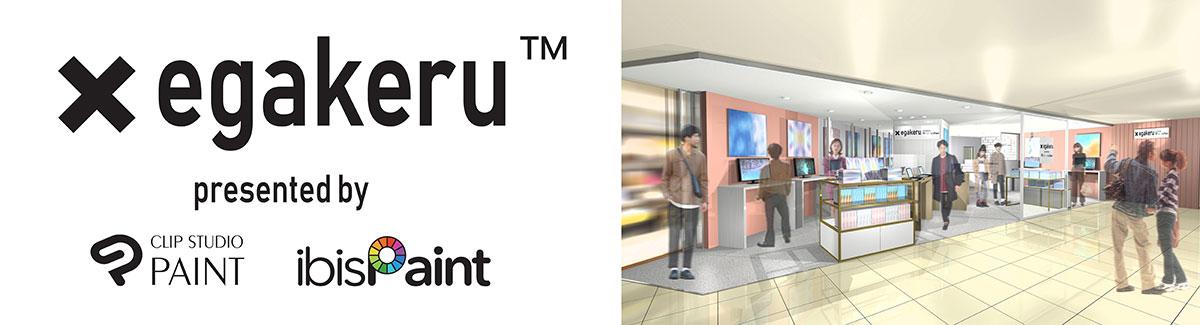 横浜駅ジョイナスにお絵かき基地「×egakeru」クリップスタジオペイントとアイビスペイントのコラボ