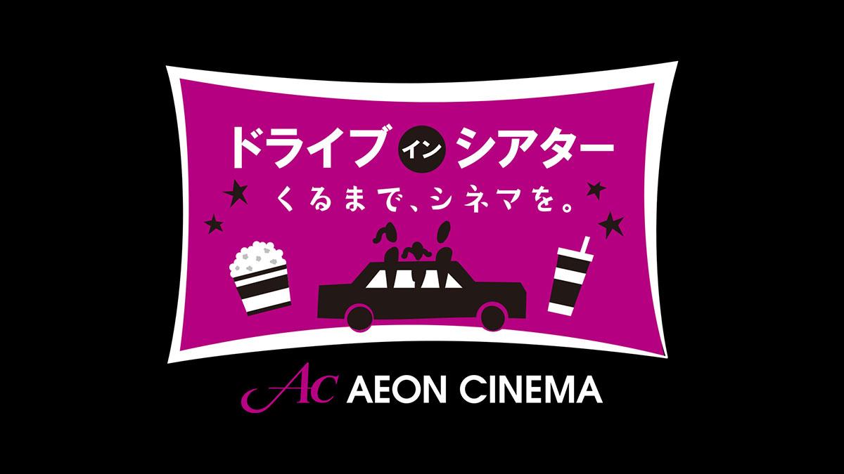 ドライブインシアターが横浜ワールドポーターズ駐車場屋上で開催!プライベート空間で映画鑑賞