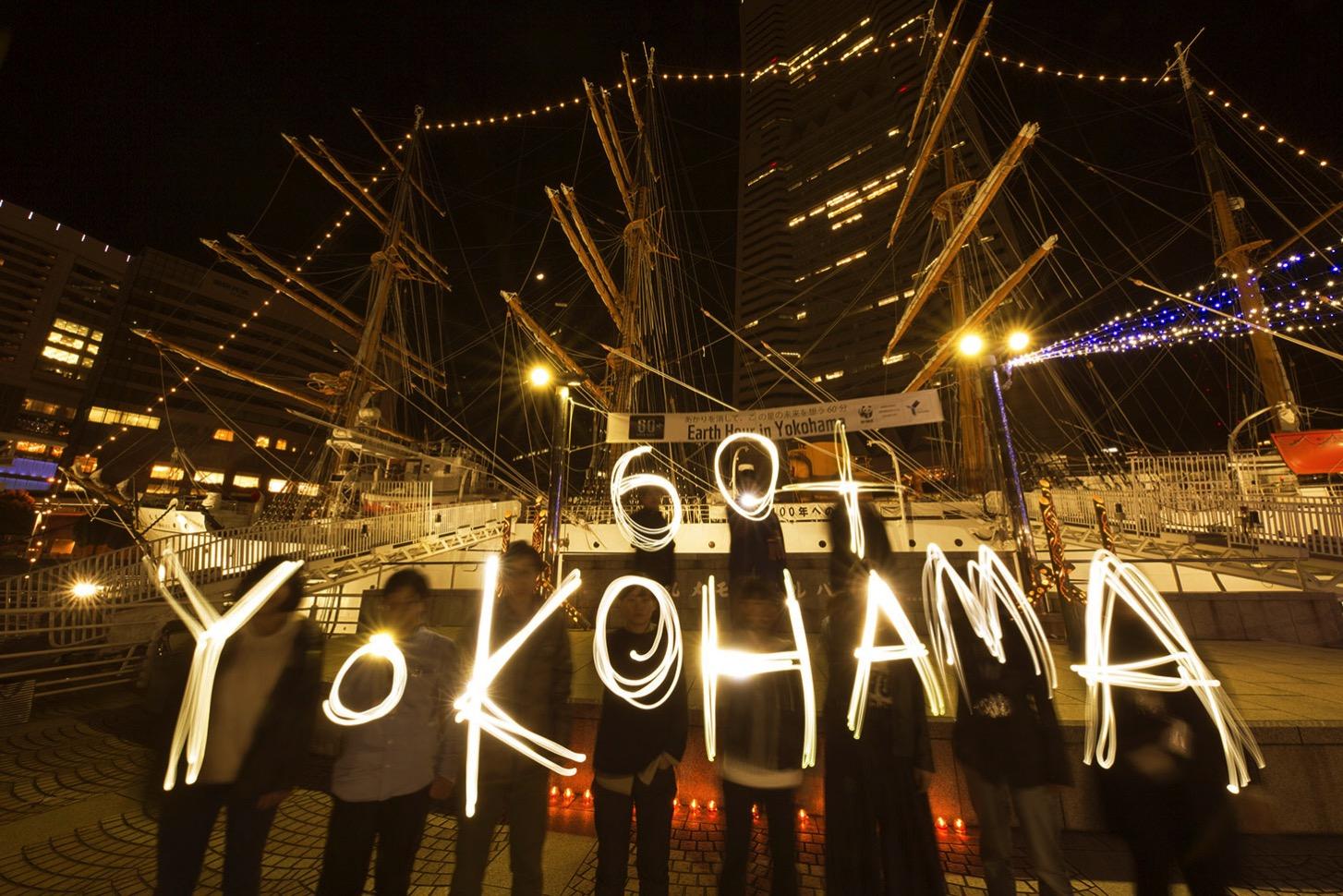 横浜市「アースアワー2021」3月27日に開催!世界規模のライトダウン