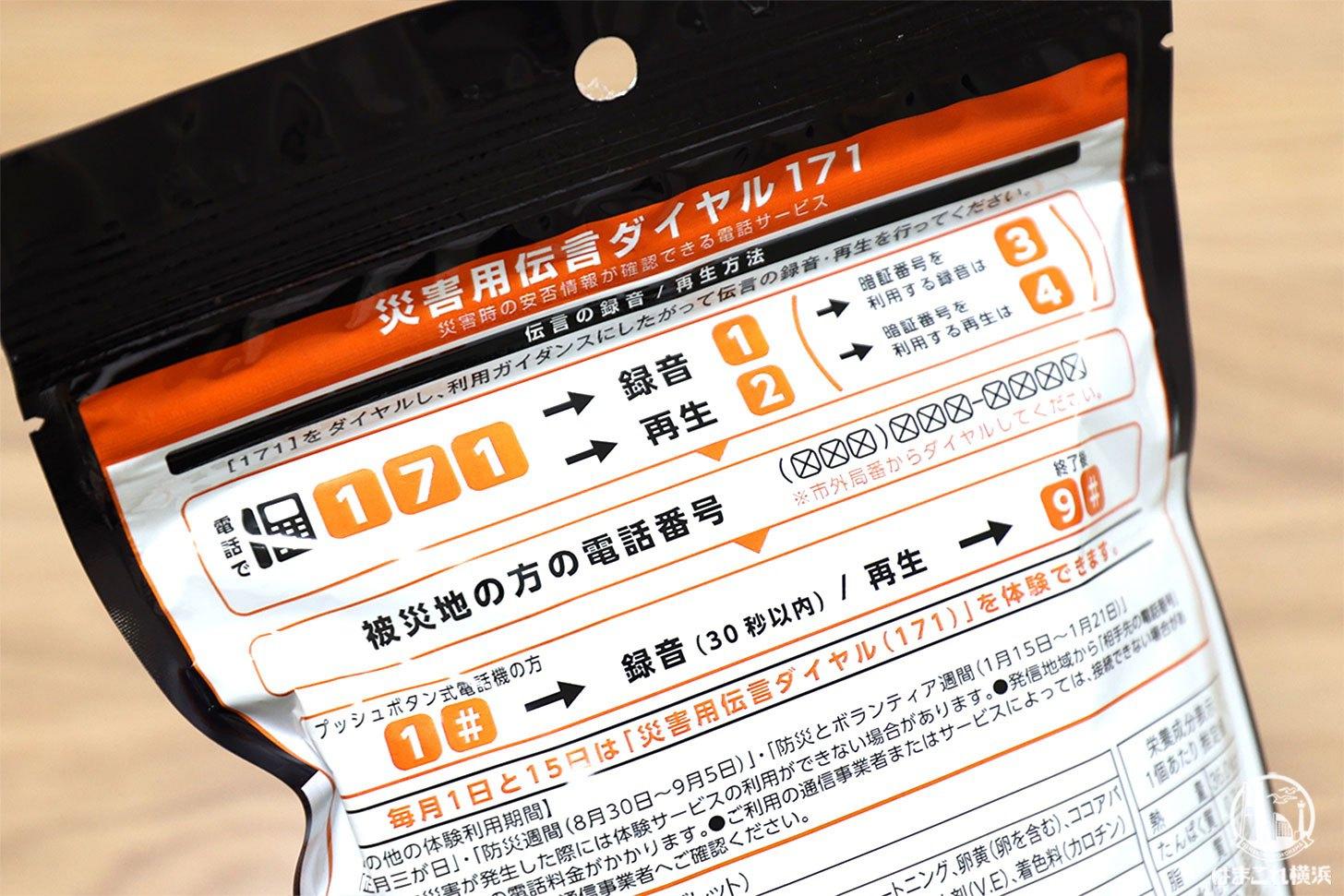 パッケージの裏 災害用伝言ダイヤルの説明