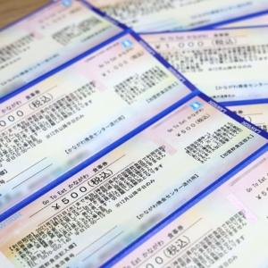 神奈川県「GoToイート」食事券の紙・電子クーポンの利用期間6月30日まで延長