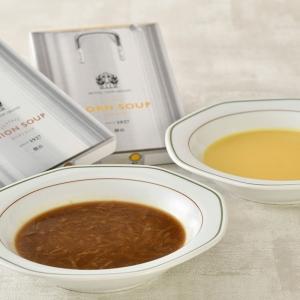 横浜・ホテルニューグランド「オニオンスープ&コーンスープ」販売!ホテル伝統の味を自宅で