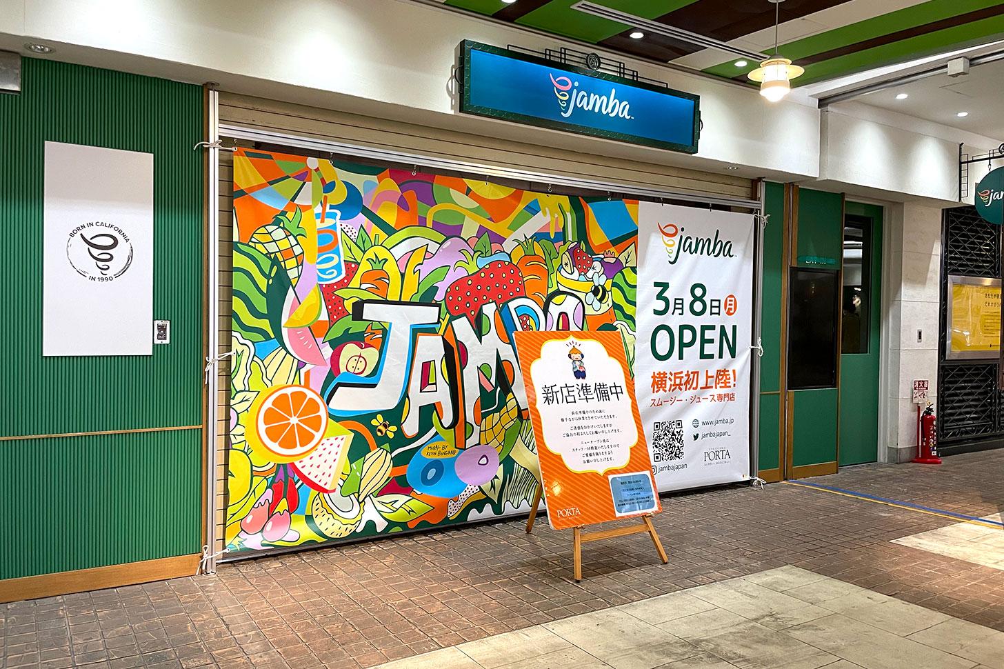 カリフォルニア発スムージー専門店「ジャンバ」横浜ポルタに2021年3月8日オープン予定!