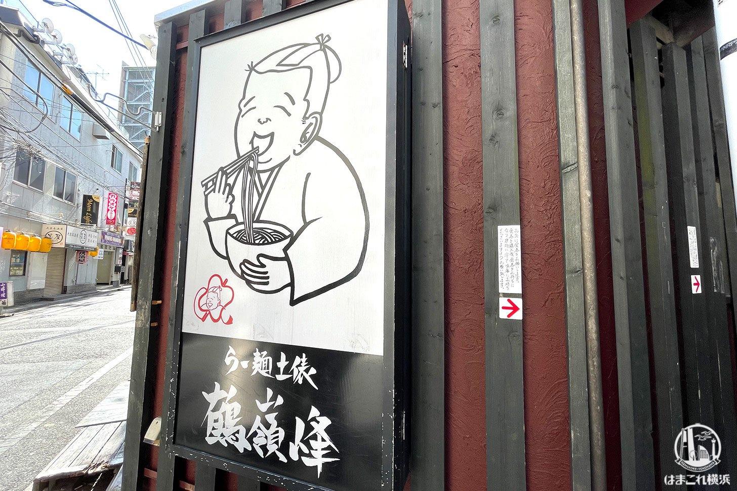 らー麺土俵 鶴嶺峰(かくれいほう)お相撲さんのイラスト
