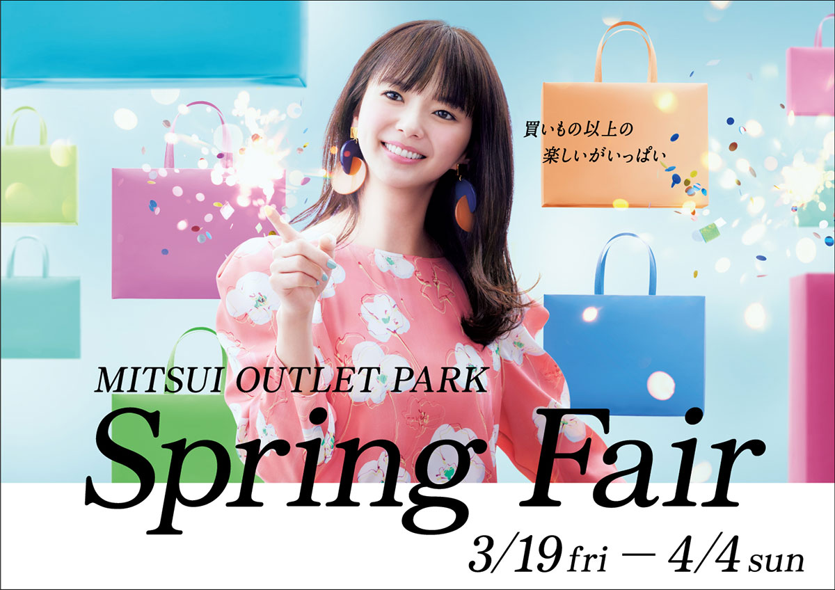 三井アウトレットパーク横浜ベイサイド「Spring Fair」開催!アウトドアをテーマに