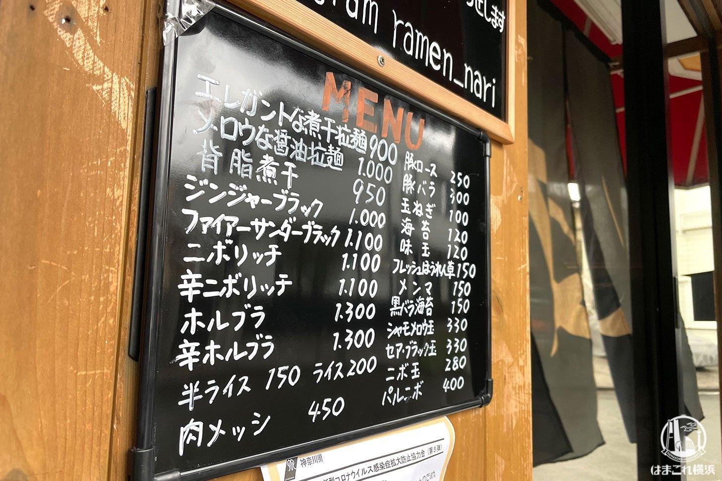 拉麺成(なり)メニュー