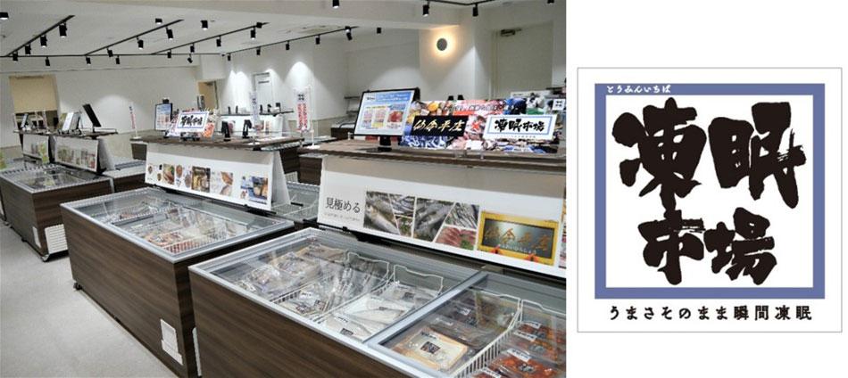 横浜・仲町台に冷凍食品専門店「トーミンフローズン」凍眠市場販売!とれたて・出来立ての美味しさを