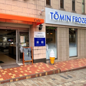 """横浜・仲町台に冷凍食品専門店「トーミン・フローズン」""""凍眠市場""""とれたて・出来立ての美味しさを"""