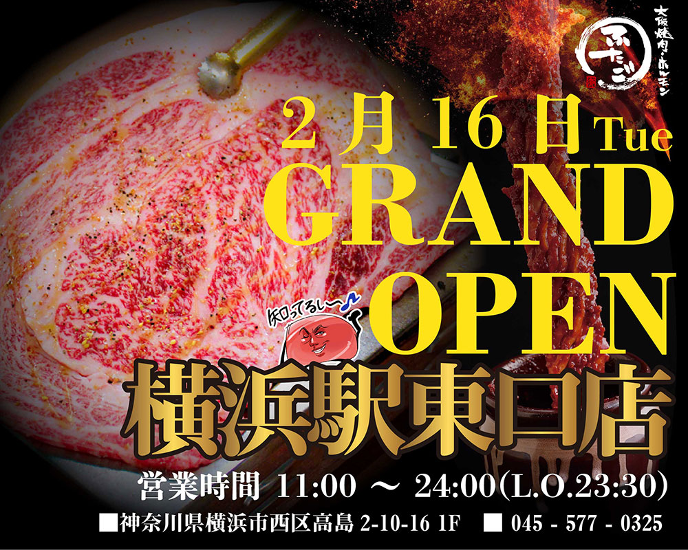 大阪焼肉・ホルモンふたご、横浜駅東口に誕生!黒毛和牛のはみ出るカルビ