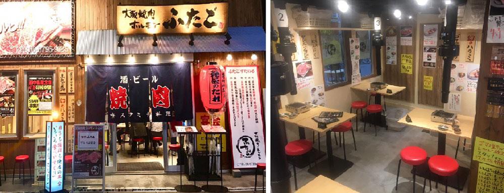 大阪焼肉・ホルモン ふたご 横浜駅東口店