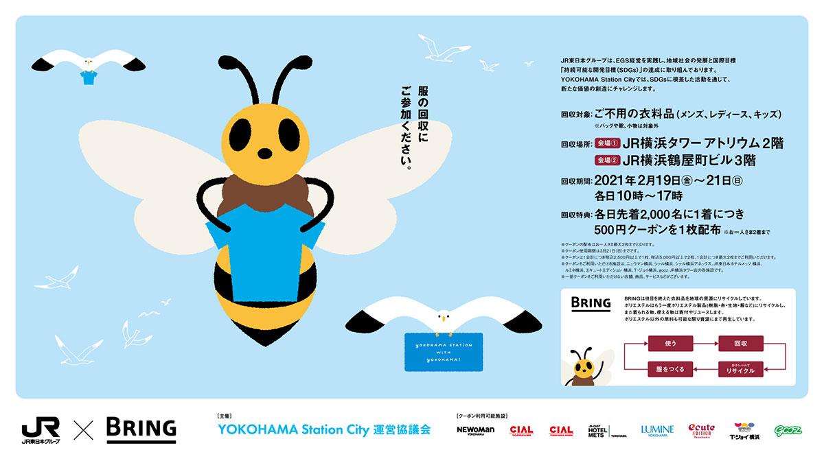 横浜駅で不用衣類の回収キャンペーン第2弾実施!先着で最大1000円分のクーポン贈呈