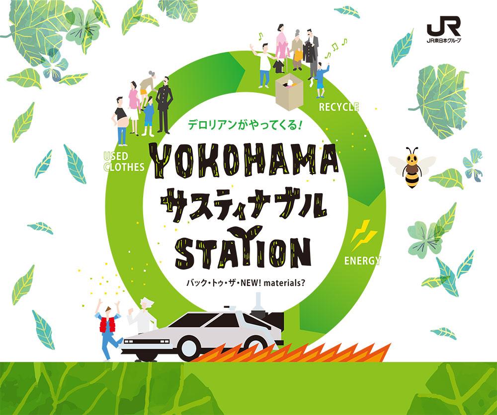 横浜駅に世界で1台のデロリアン特別展示!不用衣類回収やエコバックプレゼントも