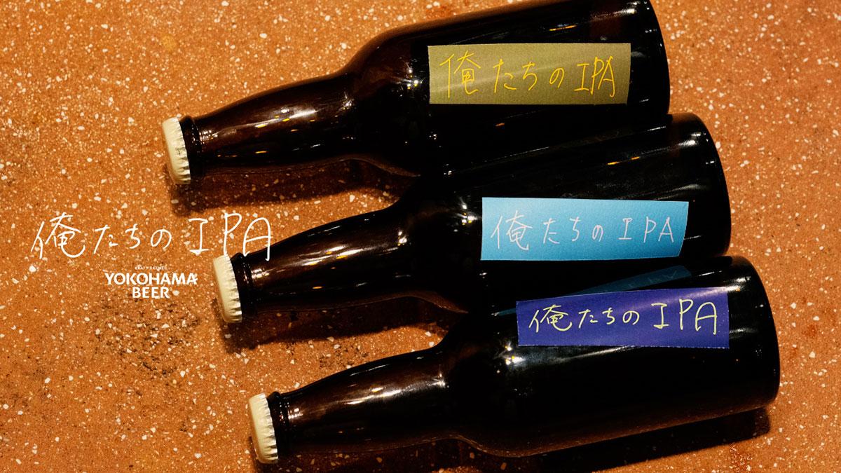 横浜ビールから超限定ビール「俺たちのIPA -OUR PRIDE-」通販・工場直売所などで発売!