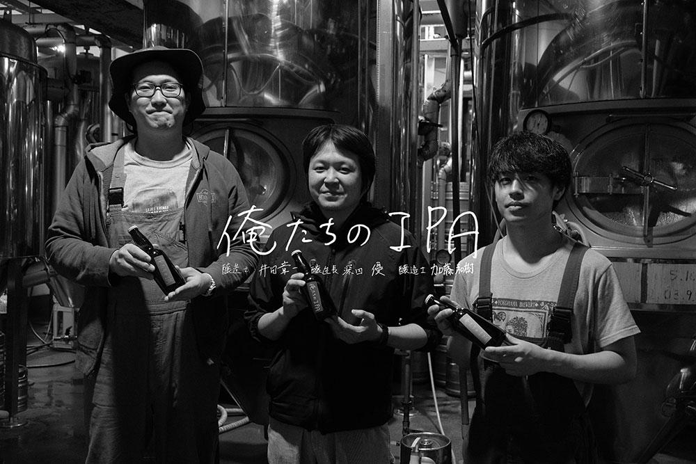 俺たちのIPA-OUR PRIDE-
