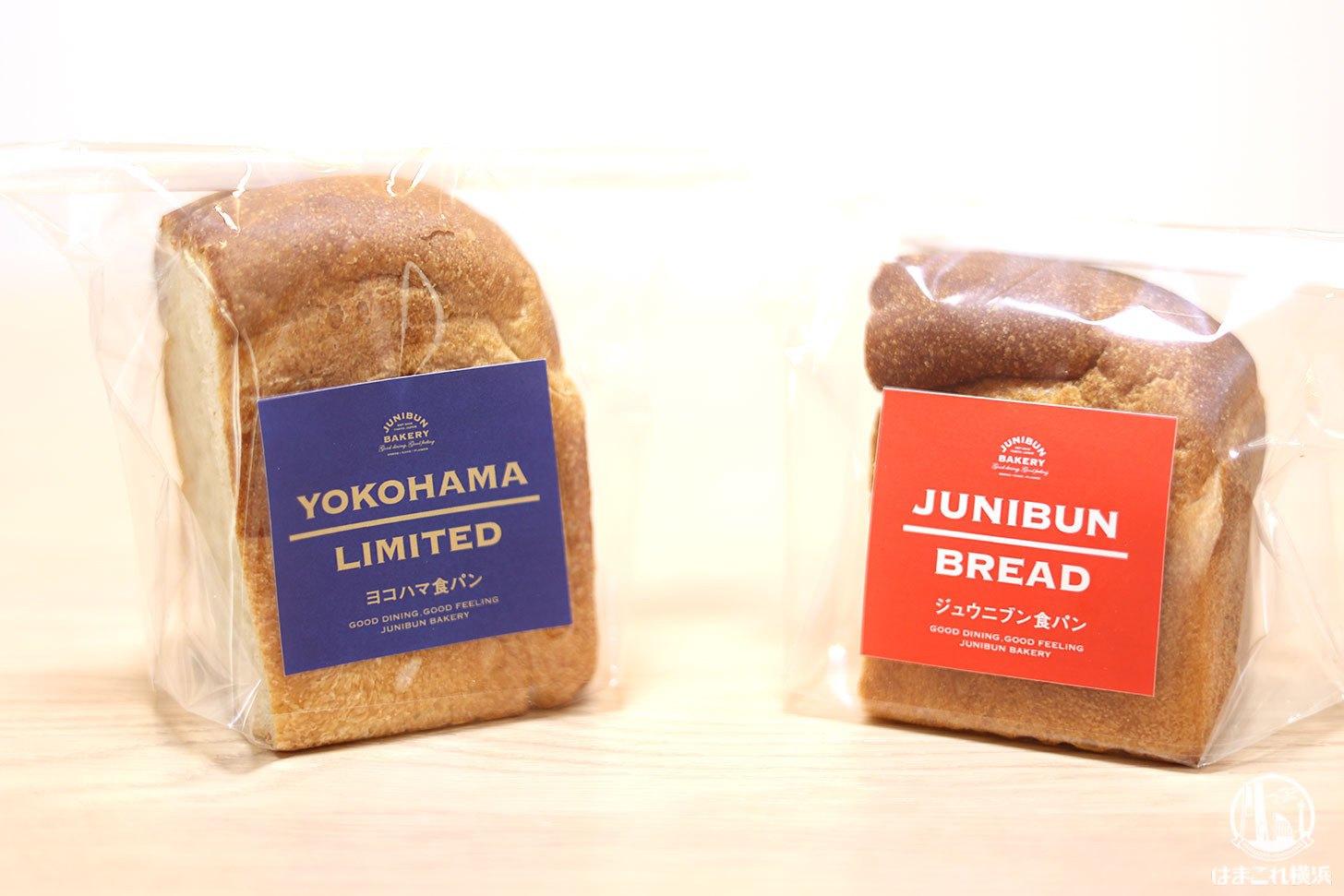 ジュウニブン食パンと横浜限定食パン