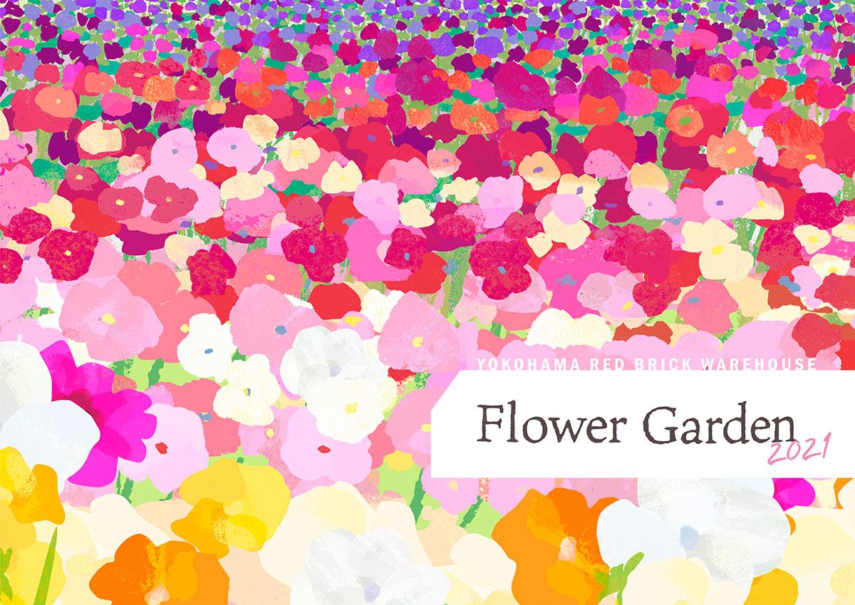横浜赤レンガ倉庫「フラワーガーデン2021」開催!花畑と緑でくつろぎの空間演出