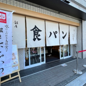 高級食パン「銀座に志かわ」横浜保土ヶ谷店、洪福寺松原商店街そばにオープン!