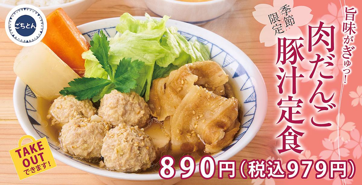 豚汁定食専門店「ごちとん」肉だんご豚汁定食限定販売!横浜ジョイナス店