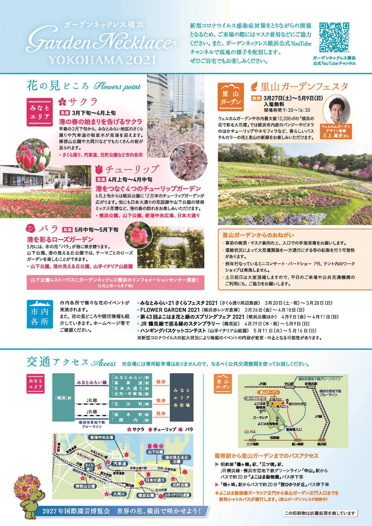 ガーデンネックレス横浜2021 概要