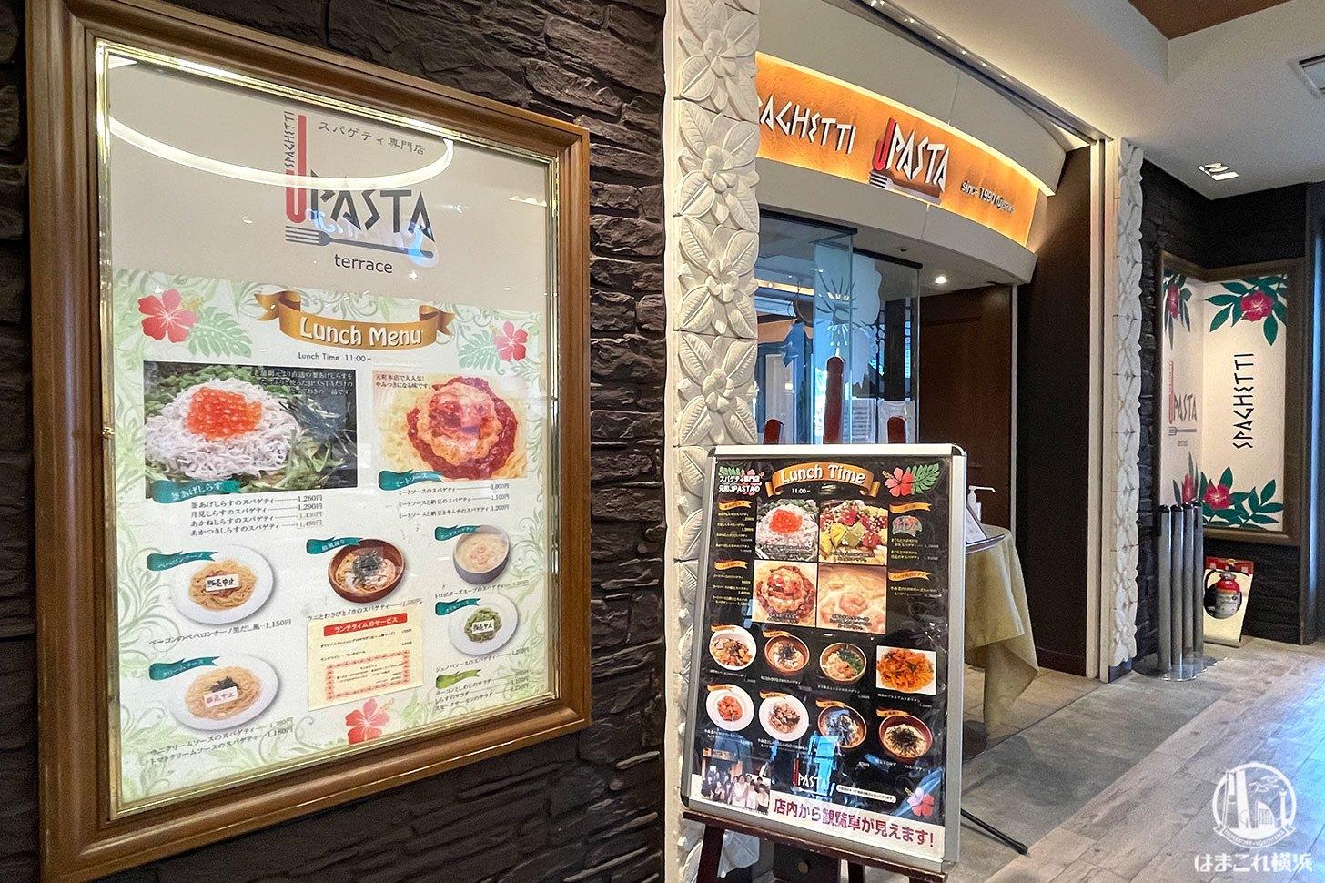 ジェイパスタテラス クイーンズスクエア横浜店