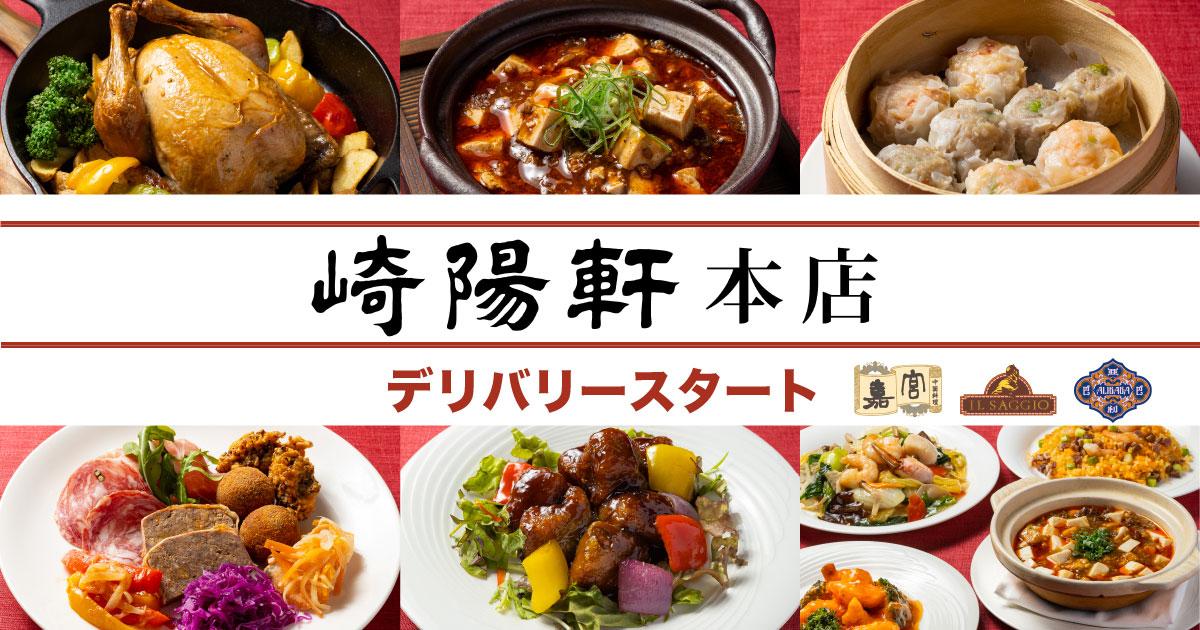 崎陽軒本店3つのレストラン「NEW PORT」にてデリバリー開始!