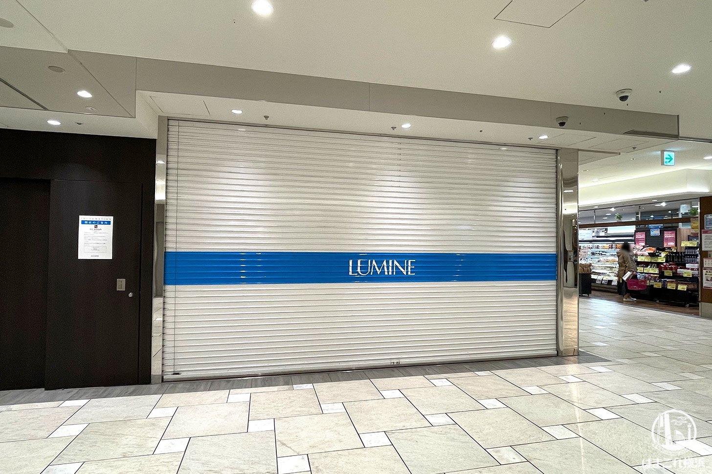 ルビアン ルミネ横浜店が2021年3月14日に閉店、跡地はプラザが拡張予定