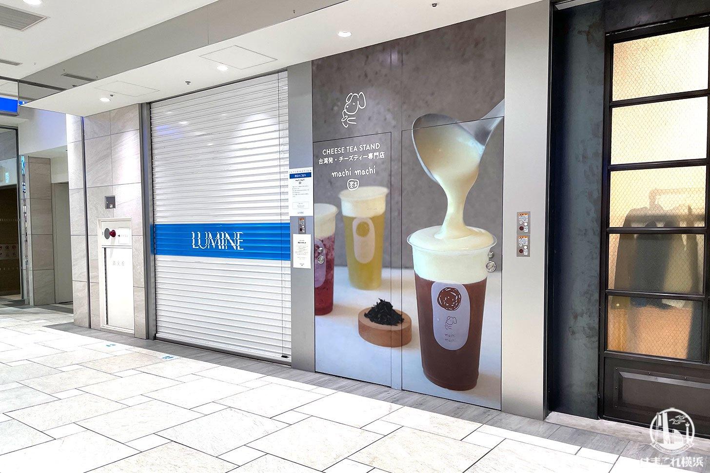 チーズティー専門店「マチマチ」ルミネ横浜店など全店舗が2021年2月28日に閉店