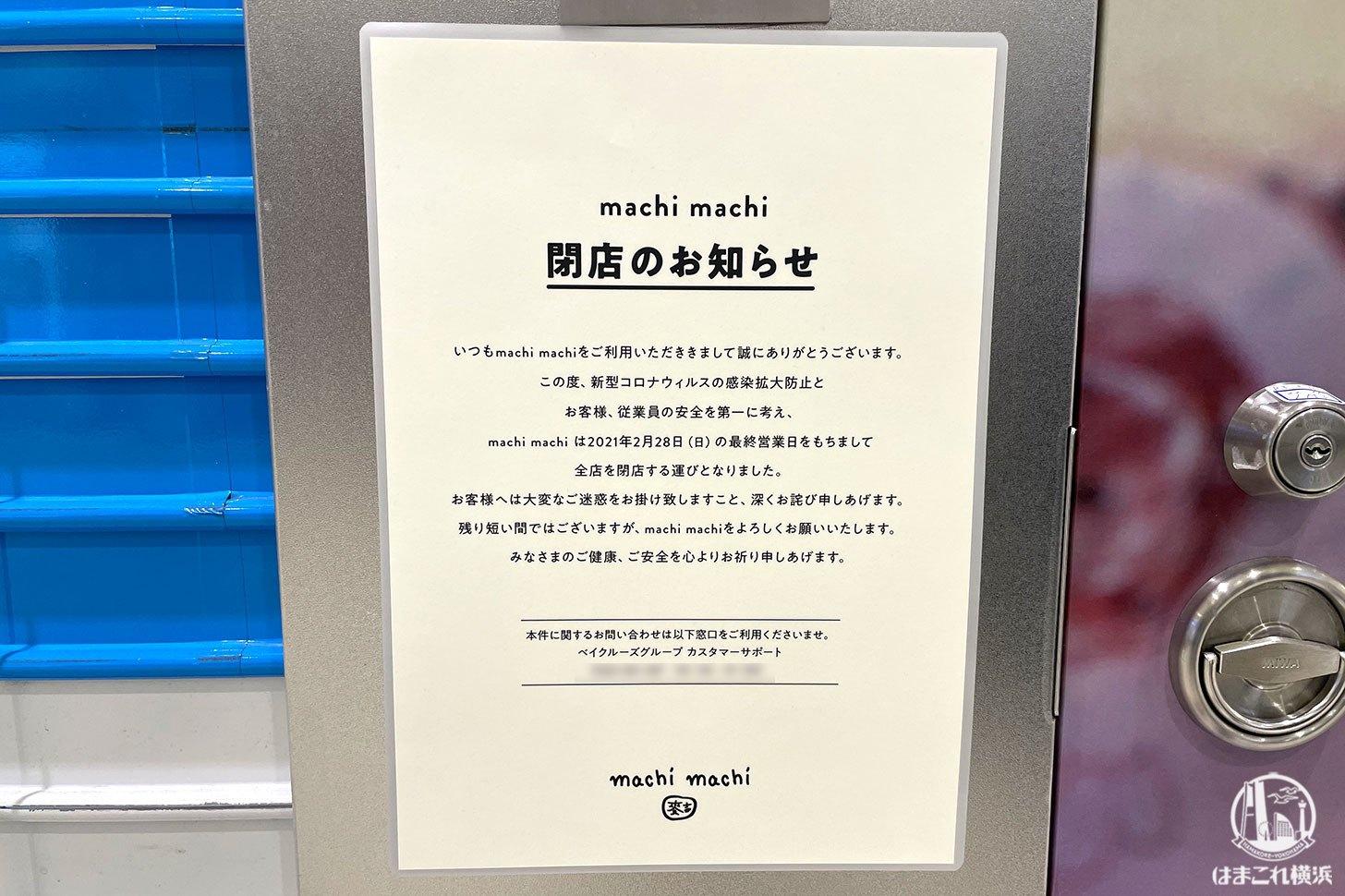 マチマチ全店閉店のお知らせ