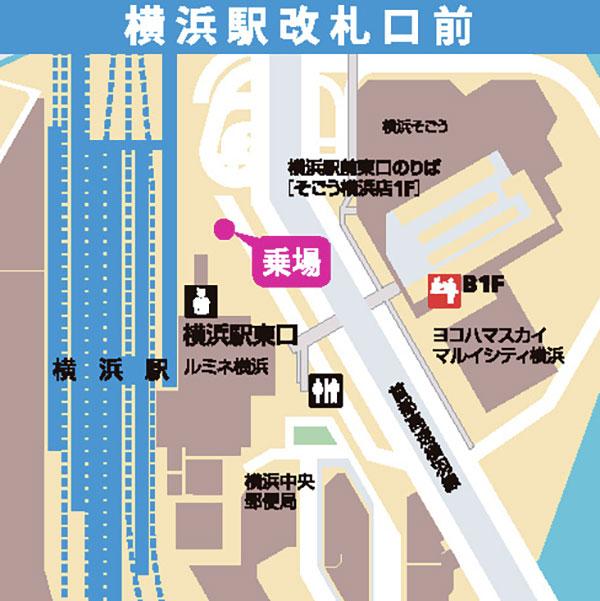 横浜駅改札口前 乗り場