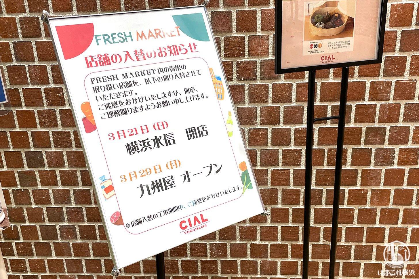 九州屋 入居のお知らせ