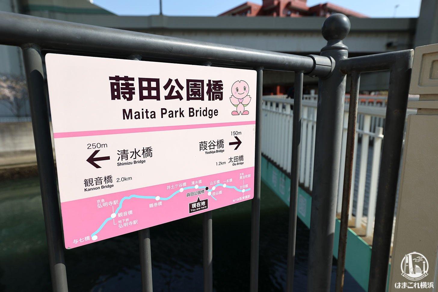 蒔田公園橋