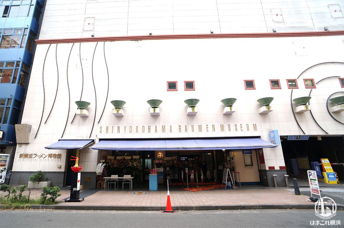新横浜ラーメン博物館、4月中旬に営業再開予定!
