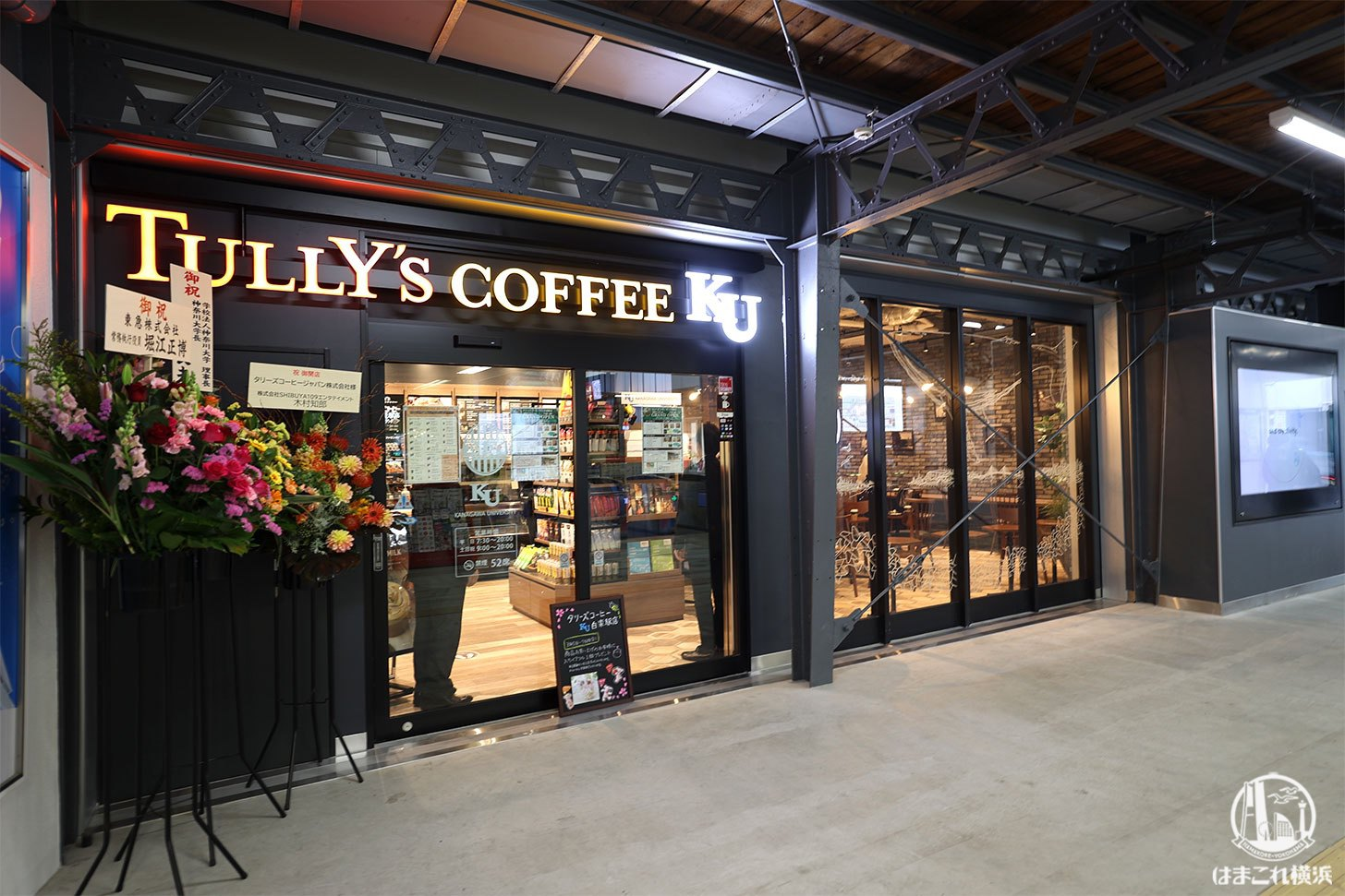 タリーズコーヒーKU 白楽駅店 外観・入口