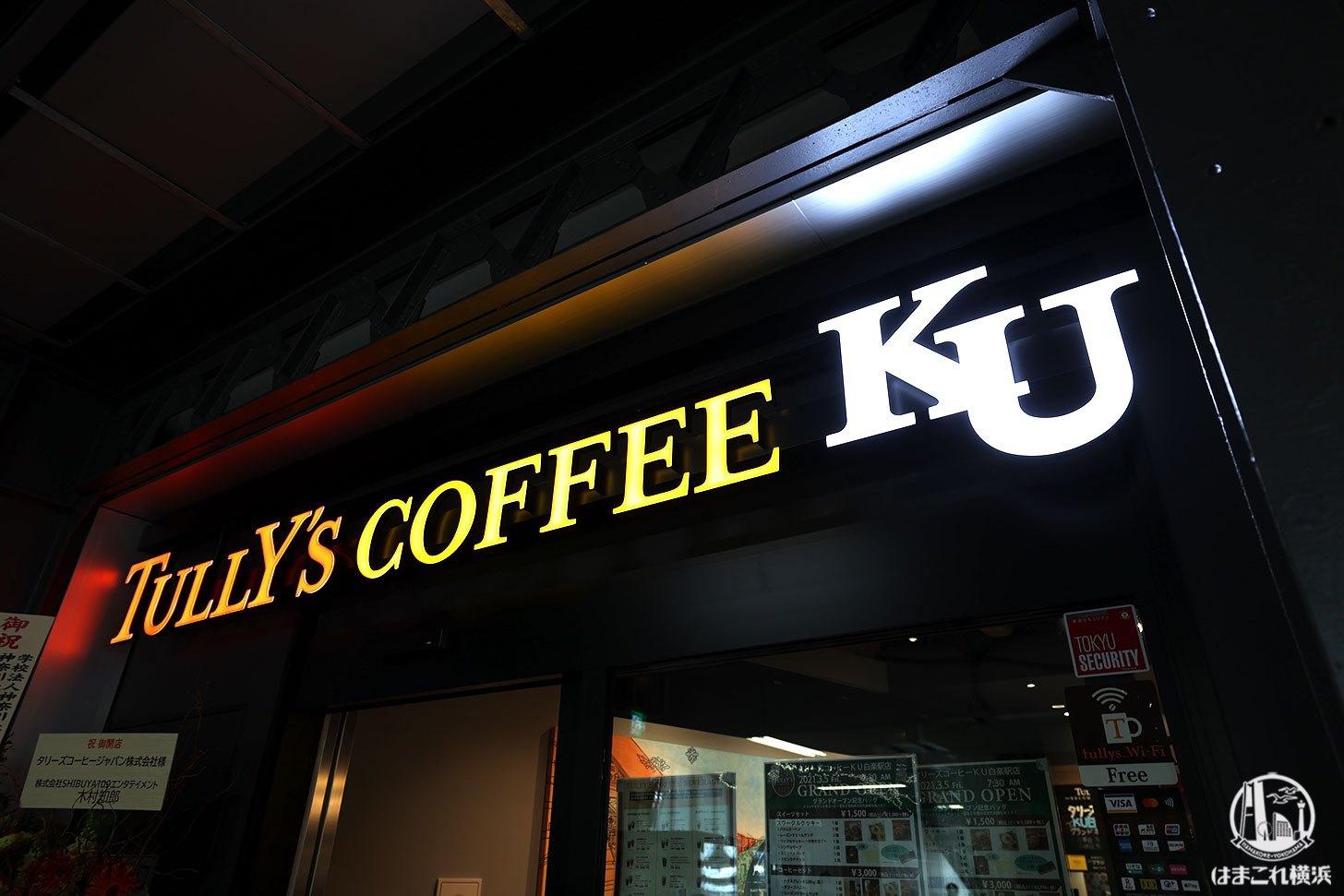 タリーズコーヒーKU 白楽駅店 ロゴ