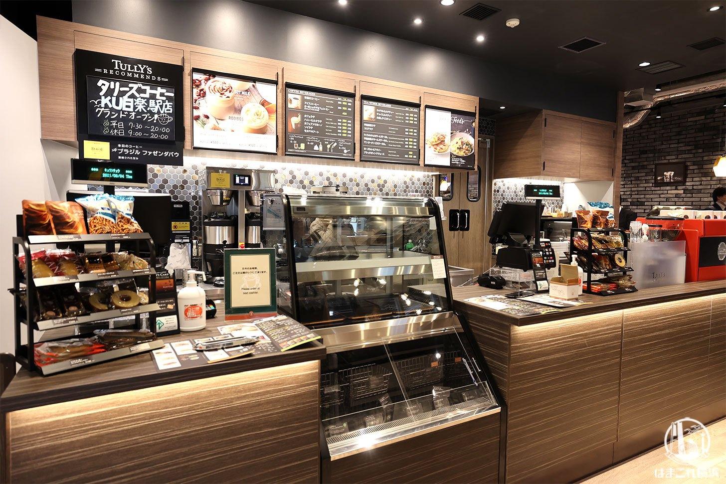 タリーズコーヒー KU 白楽駅店